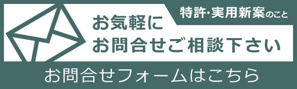 前田総合特許事務所のお問合せフォームへ