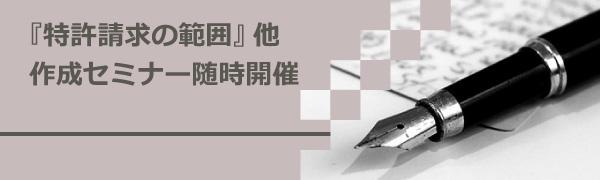 前田総合特許事務所セミナーお申込みへ