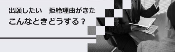 前田総合特許事務所の対応まとめ